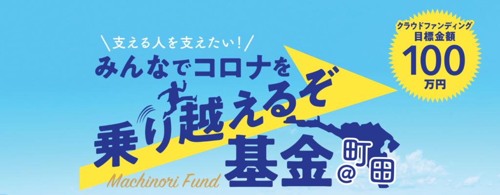 みんなでコロナを乗り越えるぞ基金@町田」8月3日(月)よりクラウド ...